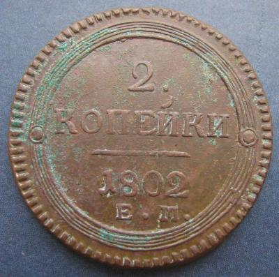 1802 ем 1.jpg