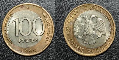 100 р. 1992.JPG