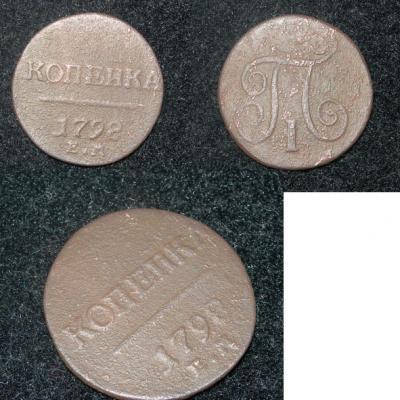 копейка 1798.jpg