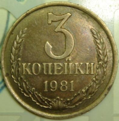 3коп1981.JPG