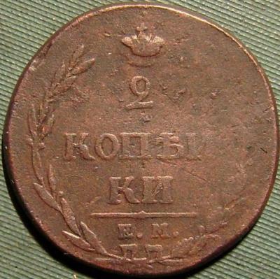 01-1810г ЕМ НМ.JPG
