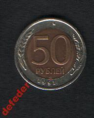 50руб 1991.jpg