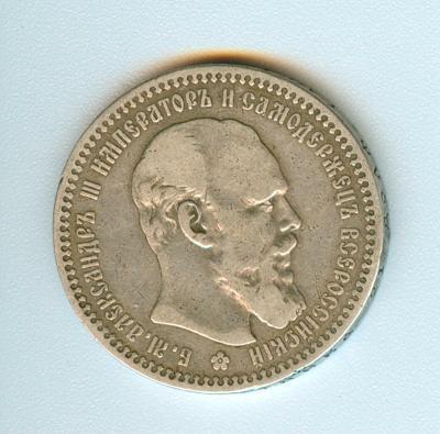 рубль 1893 а.jpg
