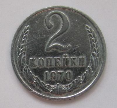 2 коп 1970.JPG
