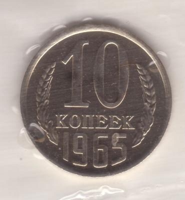 RU65Bs - Russia 1965 10 kopeks reverse.JPG