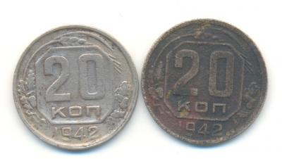 20 копеек 1942 г..JPG