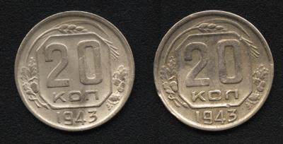 20коп_1943_лист_слева_.jpg
