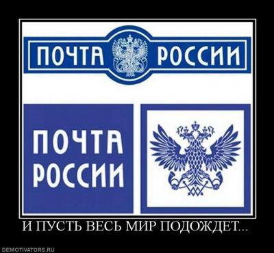 почта233575_i-pust-ves-mir-podozhdet.jpg