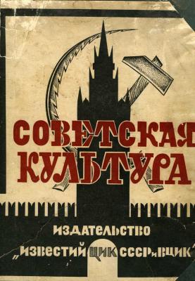 sov-kult-000-0cover.jpg