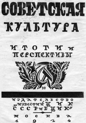 sov-kult-000-1titul.jpg