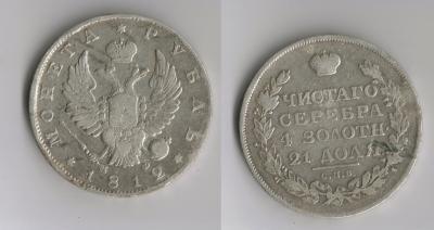 16-1 рубль-1812.jpg