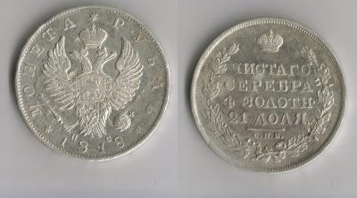 17-1 рубль-1818.jpg