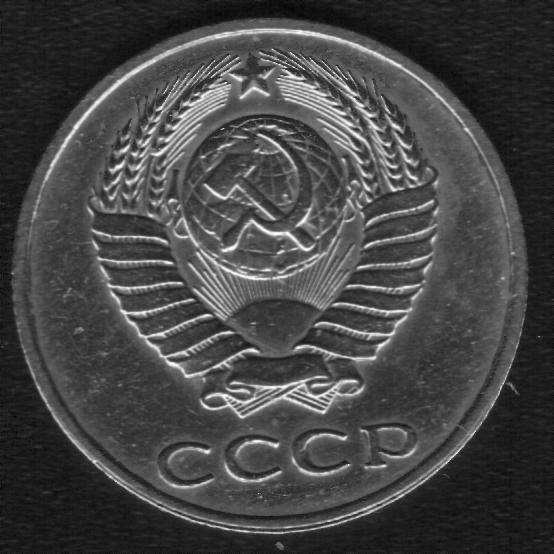 20 копеек 1987 г Перепутка - штемпель 3 копеек 1981 г