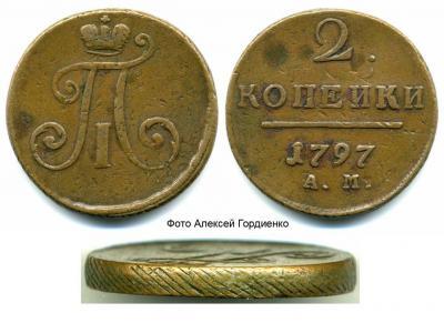 2 копейки 1797 АМ узкий вензель №6 В контакте.jpg