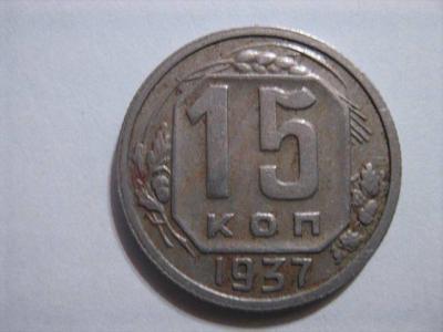 15 коп 1937.jpg