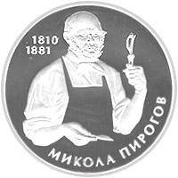 Pirogov_r.jpg