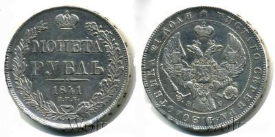 1841 рубль СПБ НГ.jpg