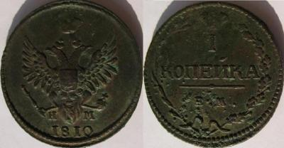 1810 копейка.jpg