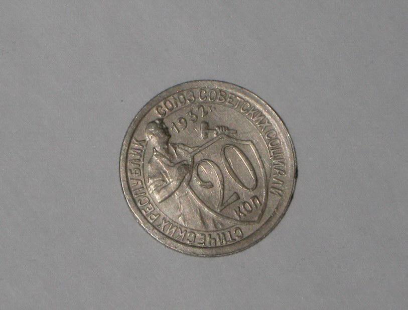 20 копеек 1932 г Лицевая сторона - 1.1., оборотная сторона - А