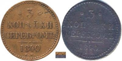 3 kop 1840 EM.jpg