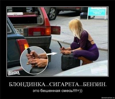 Блондинка… сигаретка и бензин, что может быть круче.jpg