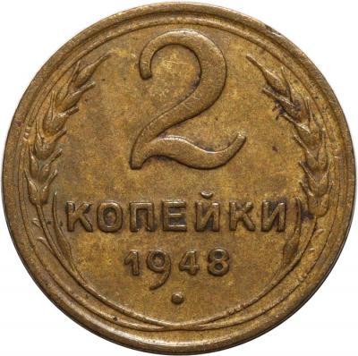 2 копейки 1948 III Б р.jpg