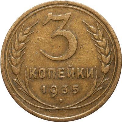 3 копейки 1935 Г р.jpg