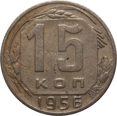 15 копеек 1956 А р.jpg