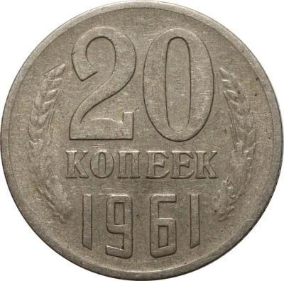 20 копеек 1961 аверс 3 копеек р.jpg