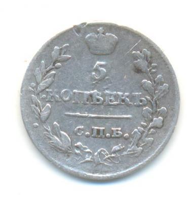 5 коп. 1817.JPG