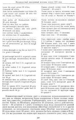 On prices of XVI century_Page_2.jpg