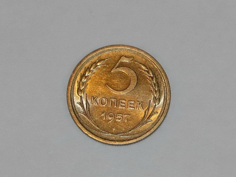 5 копеек 1957 г Звезда мелкая