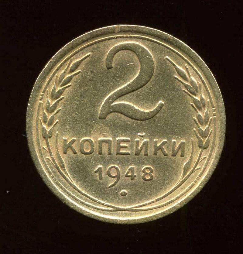 2 копейки 1948 г Узелок под цифрой «8» сдвинут влево