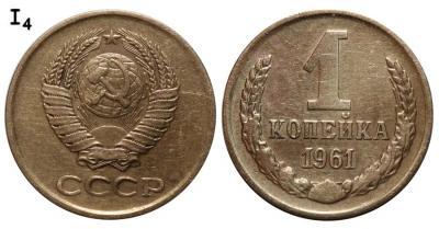 1 копейка 1961 I-4.jpg