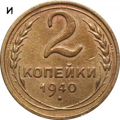 2 копейки 1940 I-2 И р.jpg