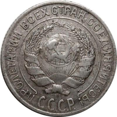 10 копеек 1928 I-3 В а.jpg