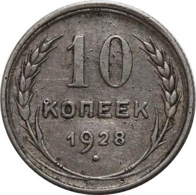 10 копеек 1928 I-3 В р.jpg