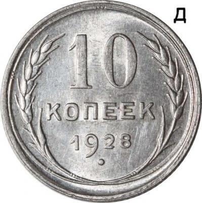 10 копеек 1928 II-1 Д р.jpg