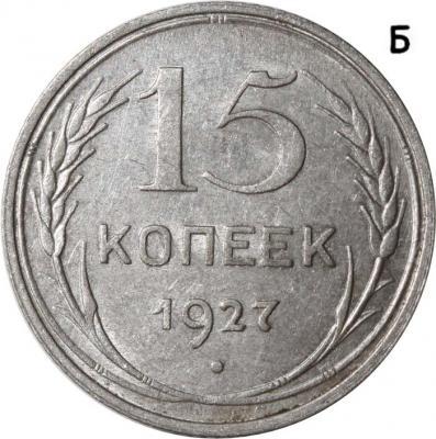 15 копеек 1927 III-1 Б р.jpg