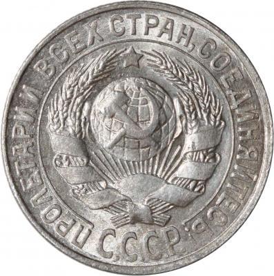 15 копеек 1929 III-1 А а.jpg