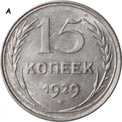 15 копеек 1929 III-1 А р.jpg