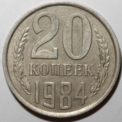 20 копеек 1984 р.jpg