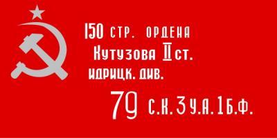 600px-Soviet_Znamya_Pobedy.svg.jpg