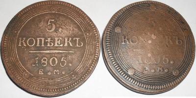 5 копеек 1805 ЕМ..JPG