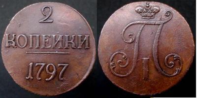 2 коп 1797 бб.jpg