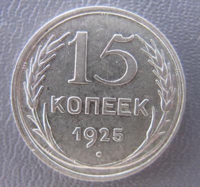 15к.1925 1в..jpg