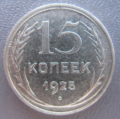 15к.1925 2в..jpg