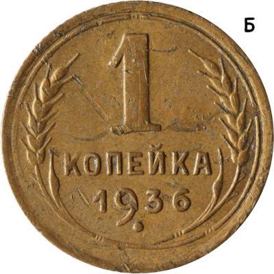 1 копейка 1936 Б р.jpg