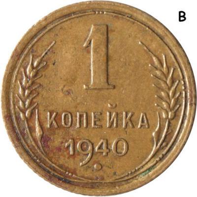 1 копейка 1940 1-2 В р.jpg