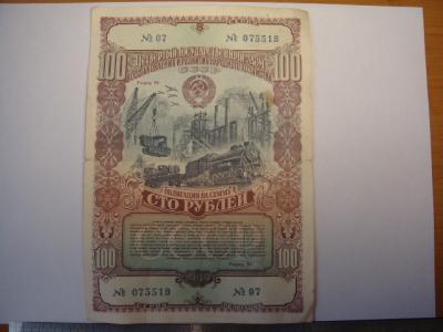 облигация 1949 г.JPG